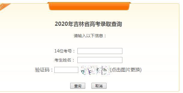 2020年吉林高考录取结果查询入口已开通 点击进入