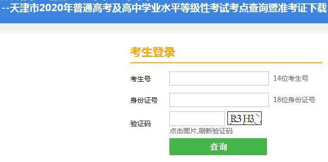 天津2020年高考准考证下载入口 点击进入