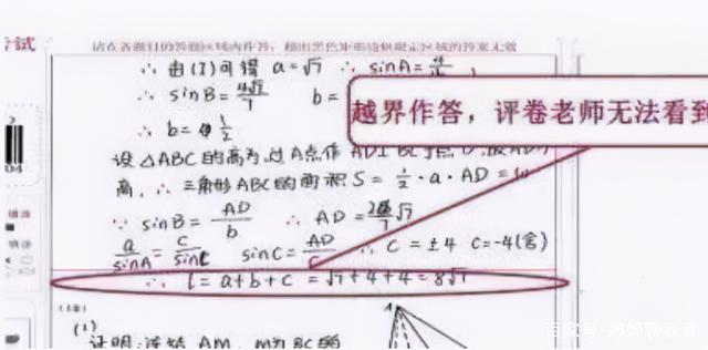 高考电脑阅卷流程曝光 很多考生白白丢分 只因忽略了这些细节