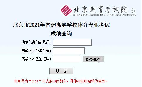 北京2021年普通高等学校体育专业考试成绩查询