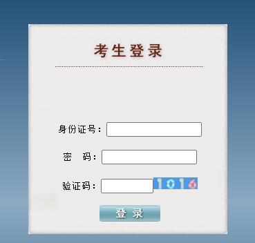 贵州2021年高考体育专业考试成绩查询入口已开通