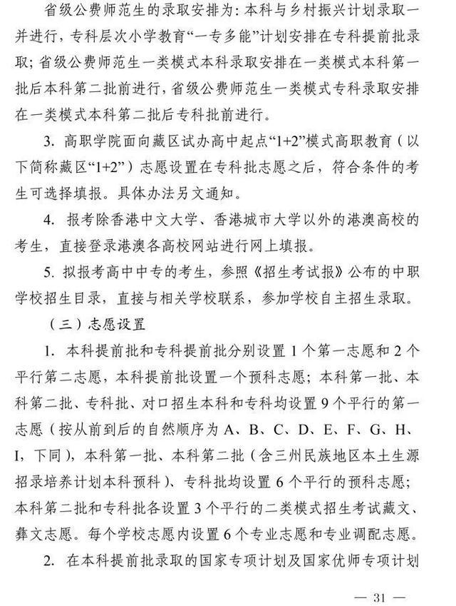 四川省2021年普通高校招生实施规定