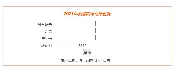 2021年安徽高考成绩查询入口