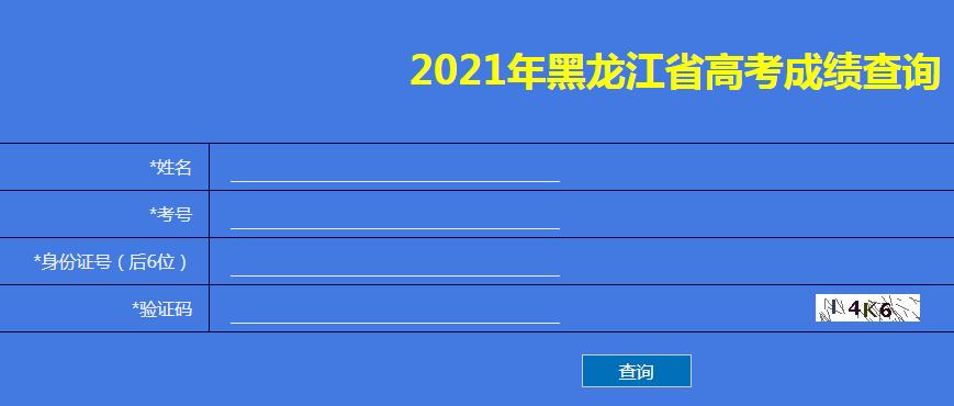 黑龙江2021年高考成绩查询入口已开通?点击进入