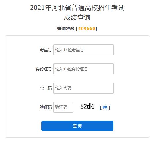河北邯郸2021年高考成绩查询入口已开通 点击进入
