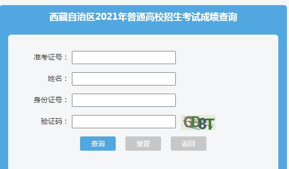 西藏2021年高考成绩查询入口已开通 点击进入
