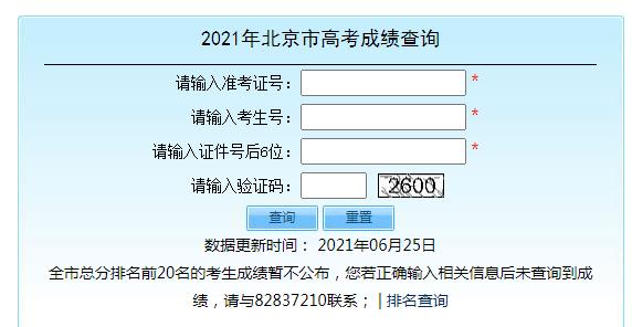 北京2021年高考成绩查询入口已开通 点击进入