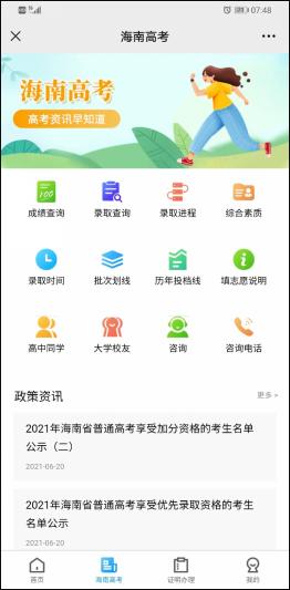 海南2021年高考成绩查询入口已开通 点击进入