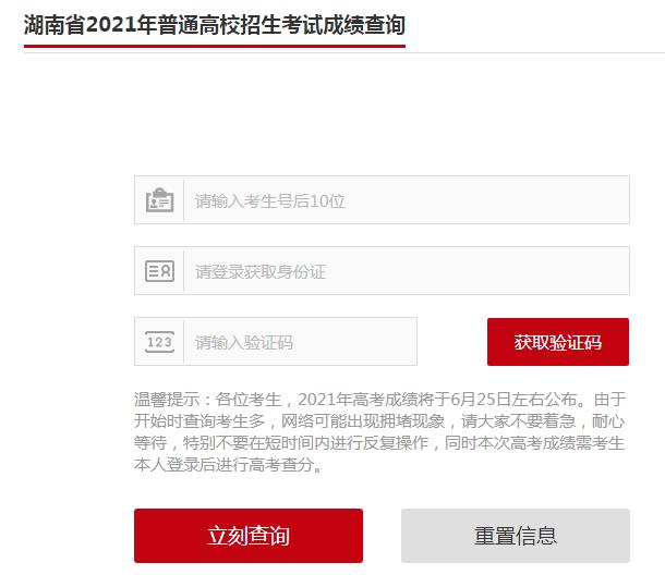 湖南2021年高考成绩查询入口已开通 点击进入