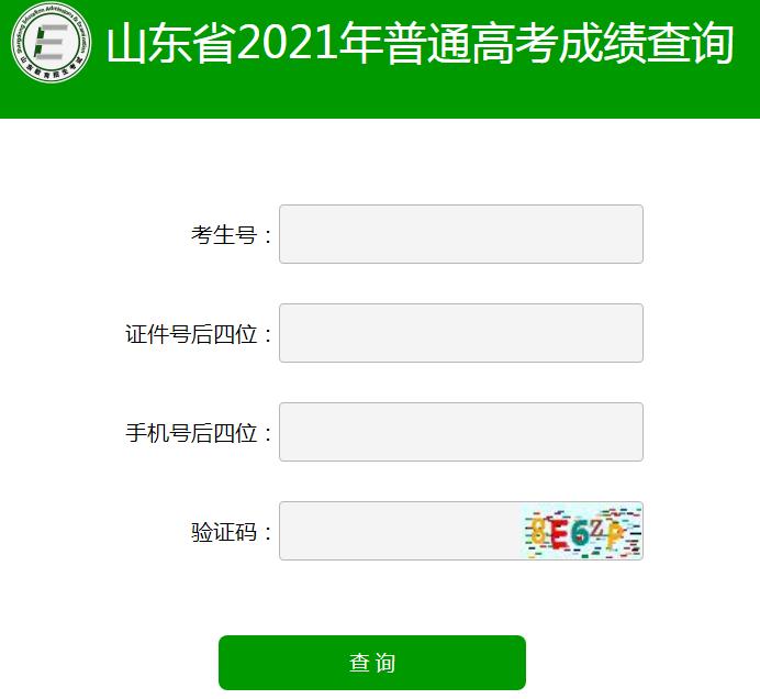 山东2021年高考成绩查询入口已开通 点击进入
