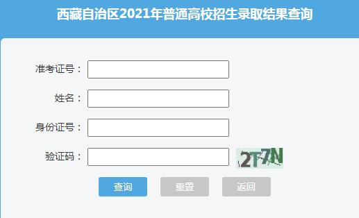 西藏2021年高考录取结果查询入口已开通 点击进入