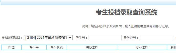 2021年宁夏高考录取结果查询入口已开通 点击进入