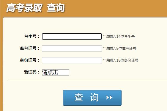 2021年四川高考录取结果查询入口已开通 点击进入