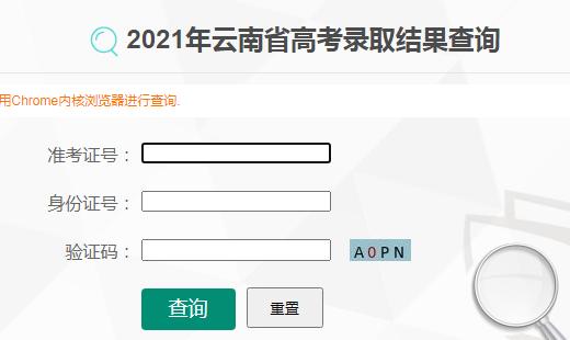 2021年云南高考录取结果查询入口已开通 点击进入