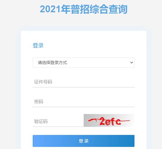 重庆2021年高考录取结果查询入口已开通 点击进入