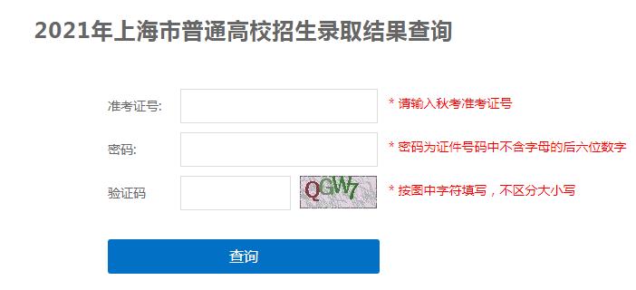 2021年上海高考录取结果查询入口已开通 点击进入