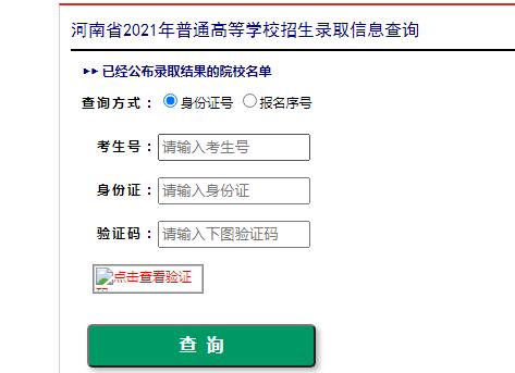 河南安阳2021年高考录取结果查询入口已开通 点击进入