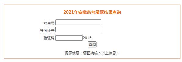 安徽亳州2021年高考录取结果查询入口已开通 点击进入