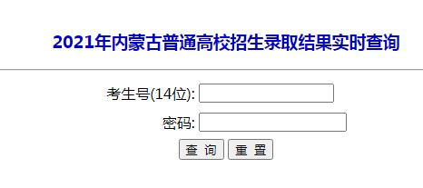 内蒙古鄂尔多斯2021年高考录取结果查询入口已开通