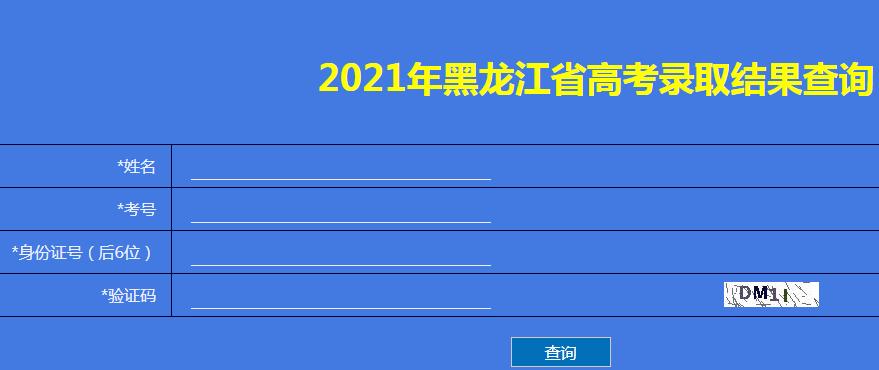 2021年黑龙江高考录取结果查询入口已开通