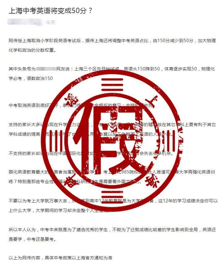 网传上海中高考英语将降至50分?市教委辟谣!
